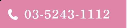 03-5243-1112